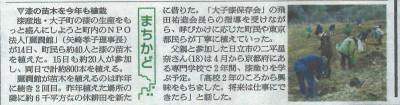朝日新聞 3月15日(日)